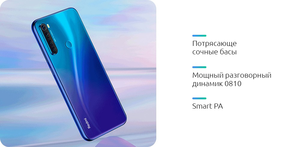 Redmi Note 8T динамики