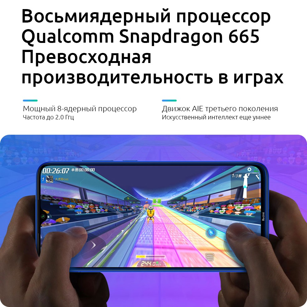 Redmi Note 8T процессор