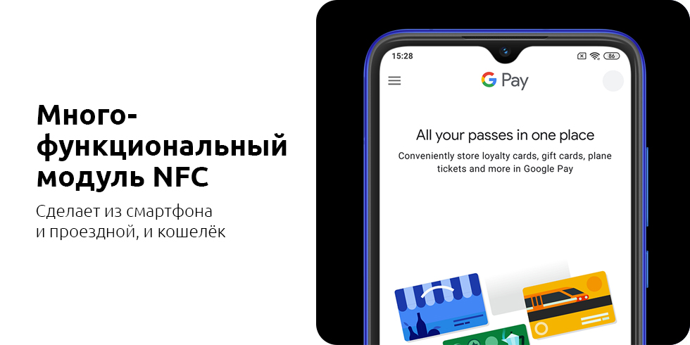 Redmi Note 8T NFC модуль