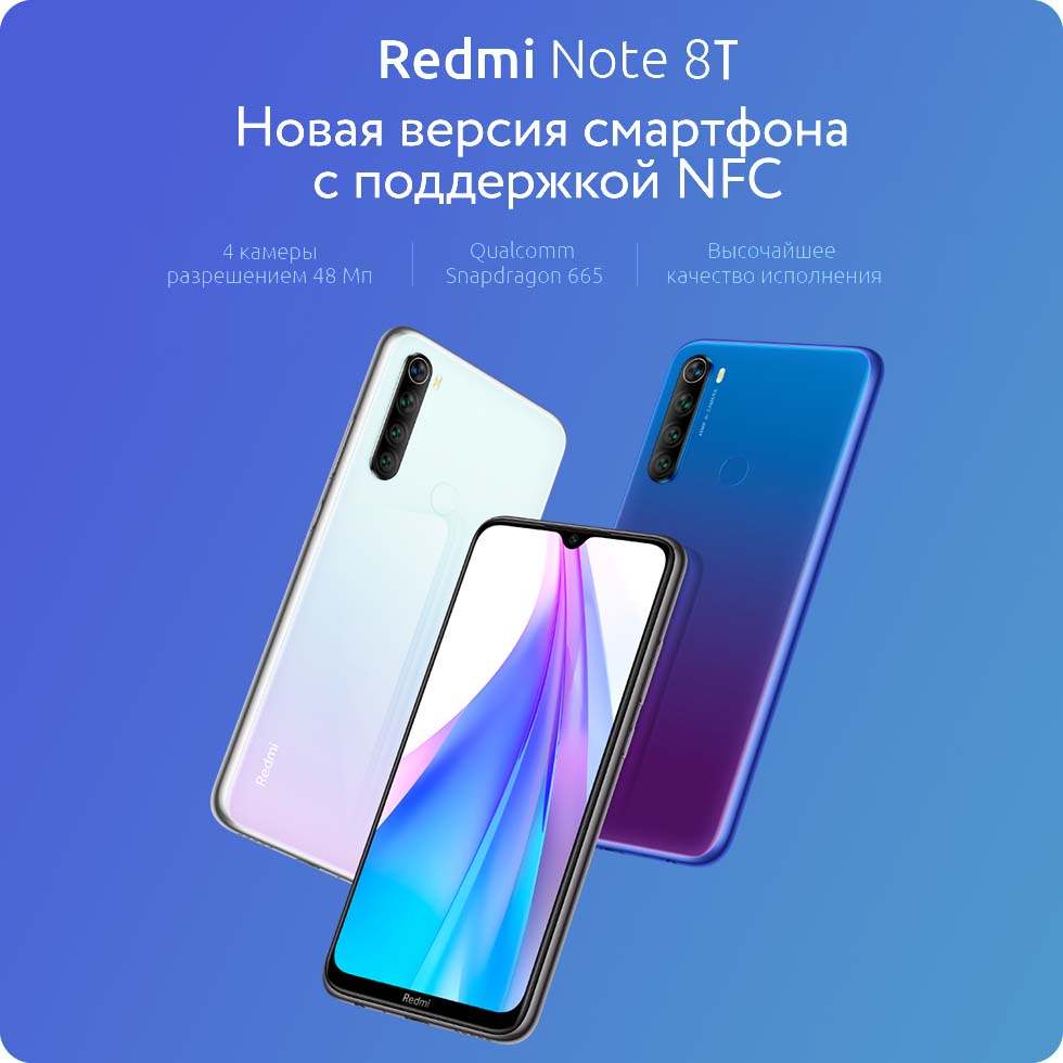 Redmi Note 8T характеристики